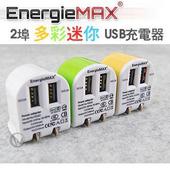 《EnergieMAX》EnergieMAX 2埠 多彩迷你 USB充電器 T002D(綠色)