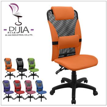 DIJIA 艾爾無手方形護腰透氣全網電腦椅(橘)