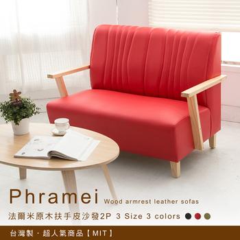 日安家居 Phramei法爾米原木扶手雙人皮沙發(共3色-紅色)