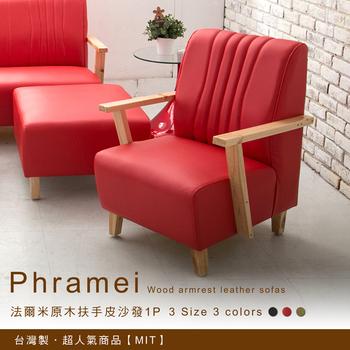 日安家居 Phramei法爾米原木扶手單人皮沙發(共3色-紅色)