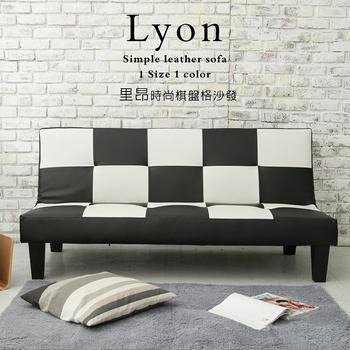 日安家居 Lyon里昂時尚格紋沙發床