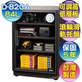 《防潮家》生活系列 84升電子防潮箱 ( D-82CA)