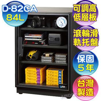 防潮家 生活系列 84升電子防潮箱 ( D-82CA)