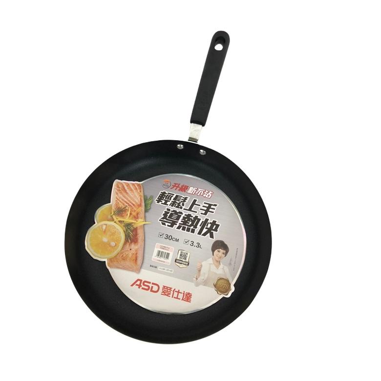 《ASD愛仕達》簡約不沾平煎鍋30CM(LV8230TW)