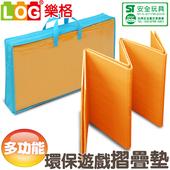 《LOG樂格》多功能摺疊環保遊戲墊 _共五色(繽紛橘)