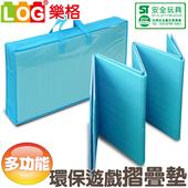 《LOG樂格》多功能摺疊環保遊戲墊 _共五色(海洋藍)