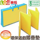 《LOG樂格》多功能摺疊環保遊戲墊 _共五色(艷陽黃)