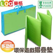 《LOG樂格》多功能摺疊環保遊戲墊 _共五色(草原綠)