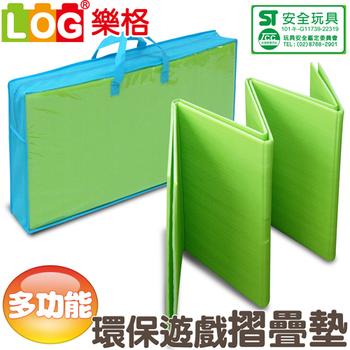 LOG樂格 多功能摺疊環保遊戲墊 共五色(草原綠)