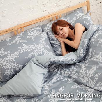 幸福晨光 一隅靜思(銀灰)。雙人四件式100%精梳棉床包被套組