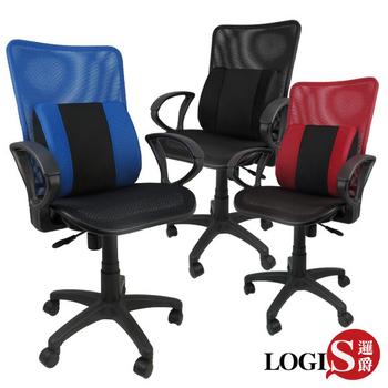 LOGIS 3D護腰艷彩全網高背透氣電腦辦公椅(紅)