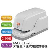 《MAX》日本 MAX EH-20F 電動釘書機/訂書機