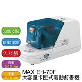 《MAX》日本 MAX EH-70F 電動釘書機/訂書機