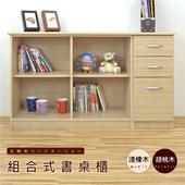 《Hopma》日式多功能書桌櫃(淺橡木)