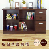 《Hopma》日式多功能書桌櫃(胡桃木)