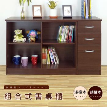 Hopma 日式多功能書桌櫃(胡桃木)