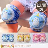 《魔法Baby》寶寶護膝~台灣製造嬰幼兒用品(藍.黃.粉)~h1068(藍)