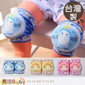 《魔法Baby》寶寶護膝~台灣製造嬰幼兒用品(藍.黃.粉)~h1068(粉)