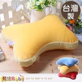 《魔法Baby》台灣製造大骨頭造型枕~(黃.紅.藍)~id77-1(藍)