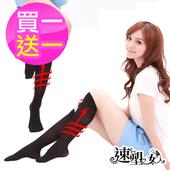 《速塑女人》200D輕透感超機能半統襪2入