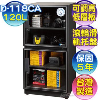 《防潮家》防潮家 120 公升電子防潮箱 (D-118CA)