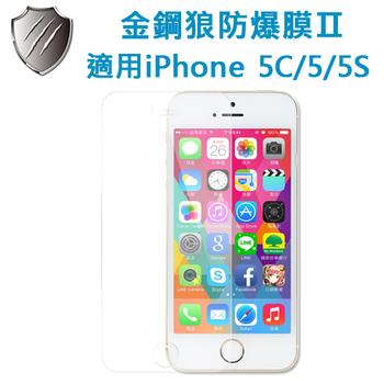 蘋果iPhone 5C/5/5S 0.2mm 9H超薄 金鋼狼防爆膜/鋼化玻璃膜