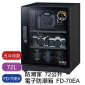 《防潮家》防潮家  72L FD-70EA 電子防潮箱
