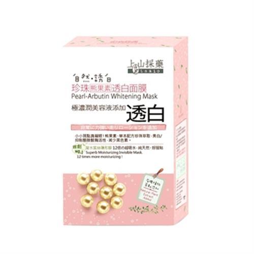 上山採藥 珍珠熊果素透白面膜(20g*10片/盒)