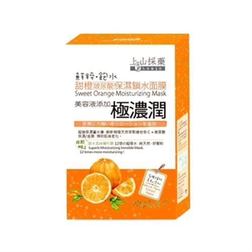 《上山採藥》甜橙玻尿酸保濕鎖水面膜(20g*10片/盒)