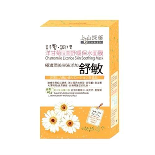上山採藥 洋甘菊甘草舒緩保水面膜(20g*10片/盒)