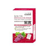 《上山採藥》葡萄子抗氧化緊實面膜(20g*10片/盒)