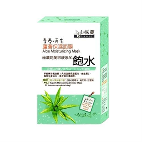 上山採藥 蘆薈保濕面膜(20g*10片/盒)