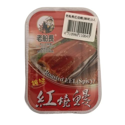 《老船長》紅燒鰻(辣味)(100g*3罐/組)