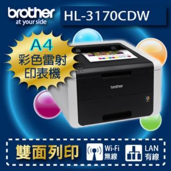兄弟 【主機加黑色碳粉*1】brother HL-3170CDW 網路彩色高速LED印表機 (可參加原廠活動)