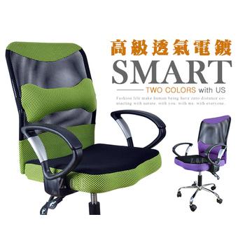 ★結帳現折★Z.O.E 雙色彈性透氣電腦辦公椅(綠色)
