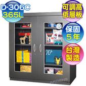 《防潮家》365 公升 D-306C 電子防潮箱