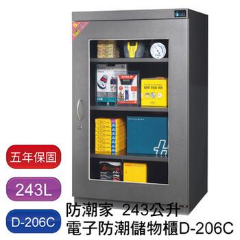 《防潮家》243 公升 D-206C 電子防潮箱