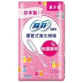 《蘇菲》導管式衛生棉條量少型(10p/盒)蘇菲系列任選三件贈絲花濕紙巾