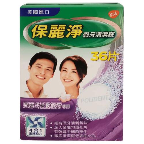 保麗淨 假牙清潔錠-局部假牙用(36片/盒)