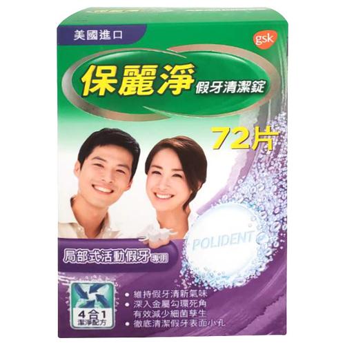 保麗淨 假牙清潔錠-局部假牙用(72片/組)