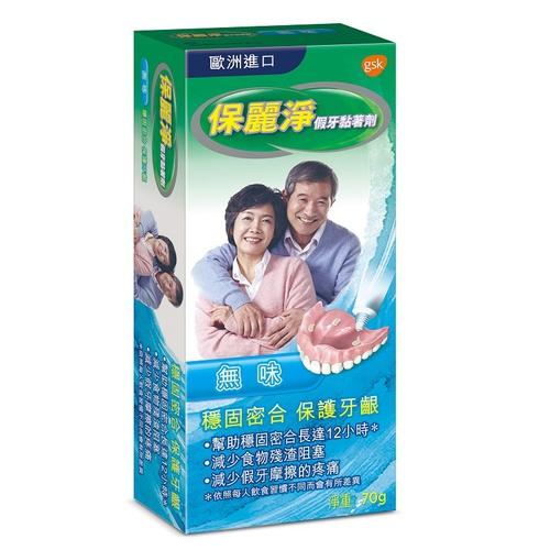 保麗淨 假牙黏著劑保護牙齦配方(70g/盒)