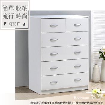 Hopma 五層六抽斗櫃-四色(時尚白)