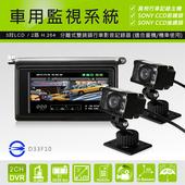《真相》分離式2路機車用行車記錄器 (限量炫黑版主機+SONY CCD紅外線夜視雙鏡頭) 送8G記憶卡