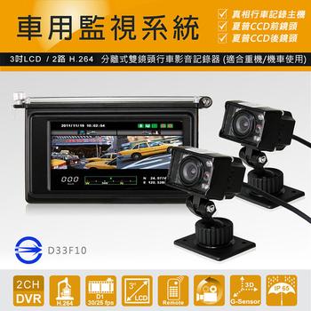 真相 分離式2路機車用行車記錄器 (限量炫黑版主機+夏普CCD紅外線夜視雙鏡頭) 送8G記憶卡