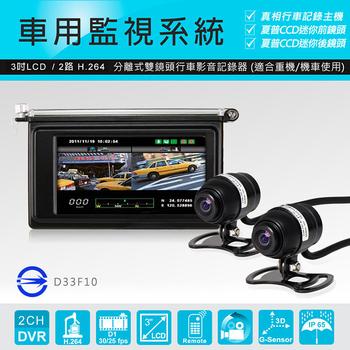 《真相》分離式2路機車用行車記錄器 (限量炫黑版主機+夏普CCD迷你雙鏡頭) 送8G記憶卡