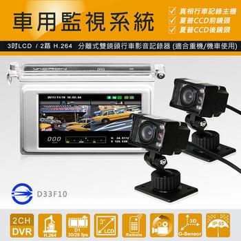 《真相》分離式2路機車用行車記錄器 (銀色款主機+夏普CCD紅外線夜視雙鏡頭) 送8G記憶卡