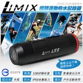 LS2 極限運動 Full HD1080P 機車行車記錄器 (送8G Class10高速記憶卡)