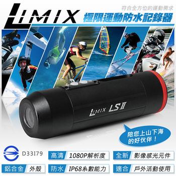 《LiMix》LS2 極限運動 Full HD1080P 機車行車記錄器 (送8G Class10高速記憶卡)