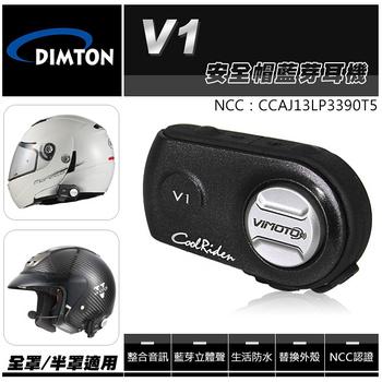 DIMTON V1 安全帽藍芽耳機+麥克風套件
