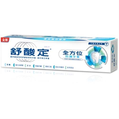 舒酸定 全方位防護牙膏(100g/支)